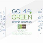 Στις 14 – 15 Δεκεμβρίου 2019 στον 1ο διήμερο μαραθώνιο καινοτομίας Go 4.0 Green Crowdhackathon
