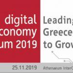 Στο digital economy forum 2019, θα μιλήσει ο Πρωθυπουργός