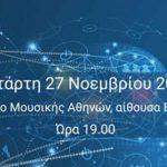Το Επαγγελματικό Επιμελητήριο Αθηνών θα επιβραβεύσει Στην επιχειρηματικότητα
