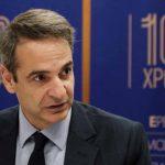 Κυριάκος Μητσοτάκης:Βούληση της κυβέρνησης να συνδεθεί η Έρευνα με την Καινοτομία και αυτή με την Οικονομία