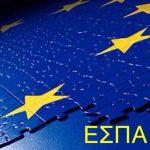 ΕΣΠΑ: Εκδόθηκαν 12 υπουργικές αποφάσεις, για τις μικρομεσαίες επιχειρήσεις