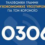 Σε λειτουργία από σήμερα, η τηλεφωνική Γραμμή Ψυχοκοινωνικής Υποστήριξης 10306