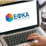 Tα ειδοποιητήρια, e-ΕΦΚΑ των ασφαλιστικών εισφορών του Φεβρουαρίου 2020