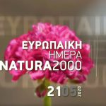 Κωστής Χατζηδάκης: Νοιαζόμαστε για τη φύση
