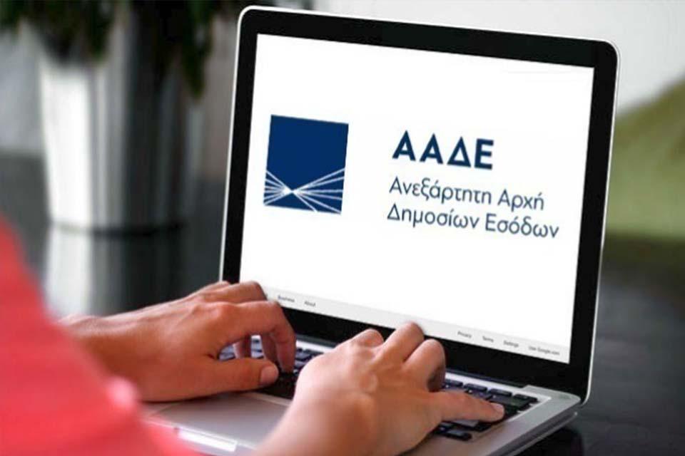 ΑΑΔΕ: Διευκρινίσεις για τον συμψηφισμό του 25% ΦΠΑ Μαρτίου και Α' τριμήνου