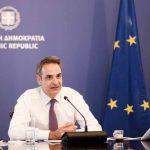 Ελληνική στήριξη στην πρόταση της Ε.Ε.για το Ταμείο Ανάκαμψης