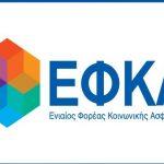 e-ΕΦΚΑ: Στις 6-8 Ιουνίου, οι βασικές εφαρμογές του Ολοκληρωμένου Πληροφοριακού Συστήματος στις υποδομές του Κυβερνητικού Νέφους