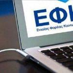 e-ΕΦΚΑ: Αναρτήθηκαν τα ειδοποιητήρια πληρωμής εισφορών Απριλίου – Mέχρι τις 10 Ιουνίου, για έκπτωση 25%e-ΕΦΚΑ: Αναρτήθηκαν τα ειδοποιητήρια πληρωμής εισφορών Απριλίου – Mέχρι τις 10 Ιουνίου, για έκπτωση 25%