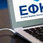 Οδηγίες για  την καταβολή των τρεχουσών ασφαλιστικών εισφορών του Δώρου Πάσχα 2020