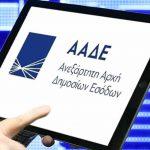 ΑΑΔΕ: Σε λειτουργία η εφαρμογή για τη διαχείριση των ενστάσεων στην πλατφόρμα myBusiness Support
