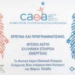 Ειδική διάκριση για  το Φυσικό Αέριο Ελληνική Εταιρεία Ενέργειας