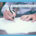 Πρόσβαση των επιχειρήσεων στο Ταμείο Εγγυοδοσίας Επιχειρήσεων CoViD19