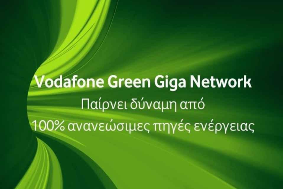 Η Vodafone θα τροφοδοτεί, το σύνολο του δικτύου της, από ΑΠΕ