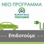 Τα 10 βήματα για την επιδότηση αγοράς, ηλεκτρικών οχημάτων