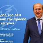 Κωστής Χατζηδάκης: Τα κέρδη της ΔΕΗ δείχνουν την πρόοδο που έχει γίνει- Η προσπάθεια συνεχίζεται