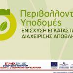 Περιβαλλοντικές Υποδομές: Ενίσχυση Εγκαταστάσεων Διαχείρισης Αποβλήτων