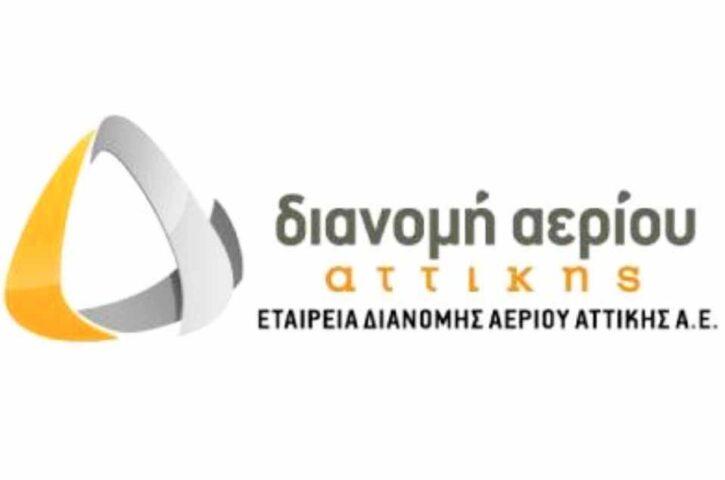 Συστήματα φυσικού αερίου σε 22 δήμους της Περιφέρειας Αττικής