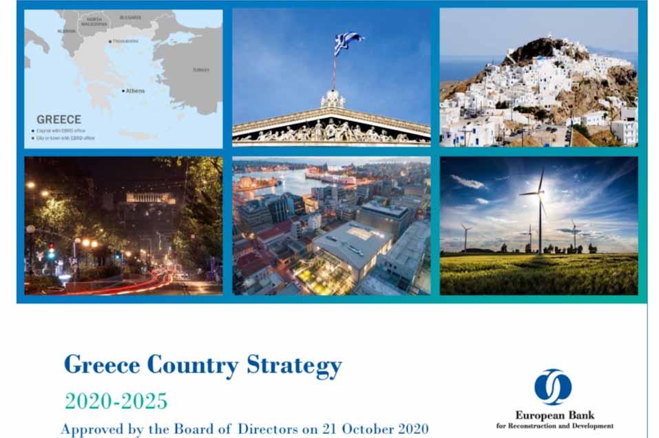 Η νέα στρατηγική της EBRD για την Ελλάδα