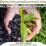 Μετάβαση στη μεταλιγνιτική εποχή και νέες επιχειρηματικές ευκαιρίες