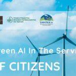 Greenathon|AI4GoodChallenge – διαγωνισμός καινοτομίας για το Περιβάλλον και την Κλιματική Αλλαγή