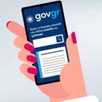 Έκδοση ειδικού σήματος απαλλαγής από το τέλος στάθμευσης μέσω του gov.gr