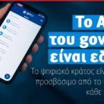 Σε λειτουργία η εφαρμογή του gov.gr: Το κράτος περνά στο κινητό μας τηλέφωνο