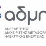 ΑΔΜΗΕ: Νέες ηλεκτρικές διασυνδέσεις με Αλβανία, Ιταλία και Βουλγαρία