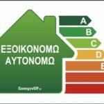 Εξοικονομώ -Αυτονομώ: Επανεκκίνηση στις 25 Ιανουαρίου
