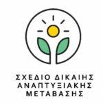 Αναλυτική παρουσίαση του προγράμματος για την απολιγνιτοποίηση στη Βουλή