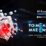 EUandU : Διαδικτυακό συνέδριο για την επιστήμη και την καινοτομία