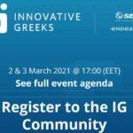 «Innovative Greeks»: Οι Έλληνες της Καινοτομίας ανά την υφήλιο ενώνουν τις δυνάμεις τους