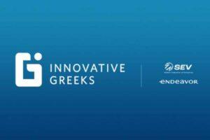 Η Ελλάδα της καινοτομίας και της ανάπτυξης