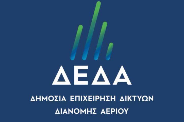 ΔΕΔΑ: Το φυσικό αέριο έφθασε στη Θήβα
