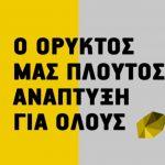 «Ελληνικός Χρυσός»: Υλοποίηση της μονάδας μεταλλουργίας για την παραγωγή καθαρών μετάλλων