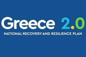 Για την Ελλάδα, ιστορική ευκαιρία το Ταμείο Ανάκαμψης