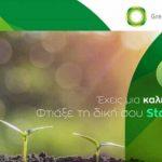 """GreenTecLab: Εργαστήρια """"πράσινης"""" επιχειρηματικότητας στην Κρήτη"""