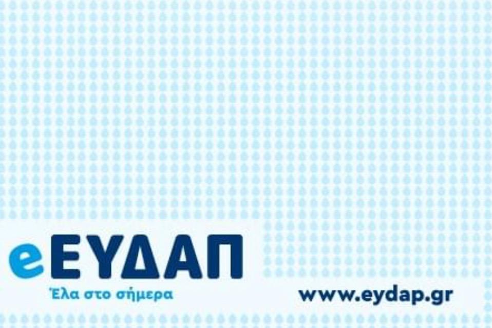ΕΥΔΑΠ: Πλήρη αποκατάσταση υδροδότησης στην Ανατολική Αττική